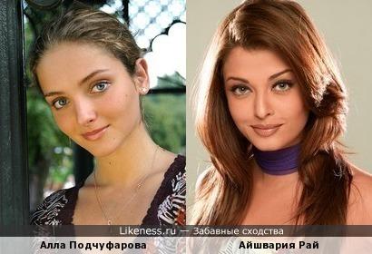 Алла Подчуфарова и Айшвария Рай