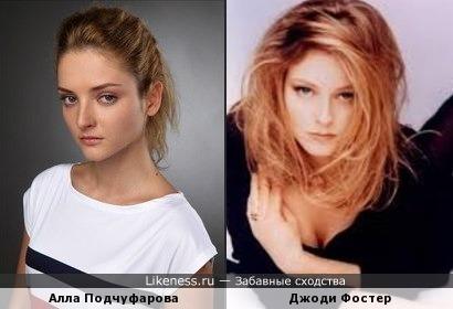 Алла Подчуфарова и Джоди Фостер