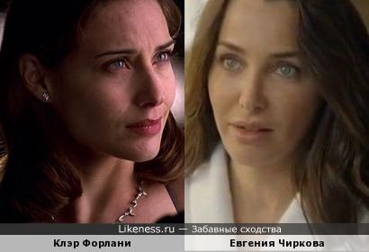 Клэр Форлани и Евгения Чиркова
