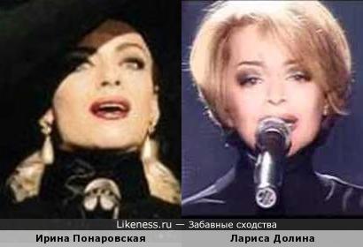 Ирина Понаровская и Лариса Долина
