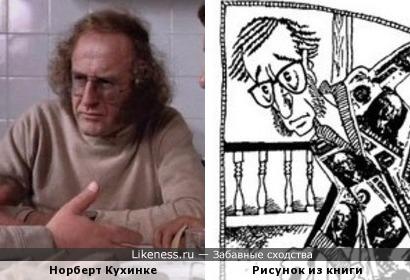Норберт Кухинке и рисунок из книги