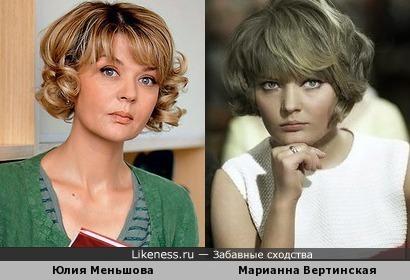 Юлия Меньшова и Марианна Вертинская