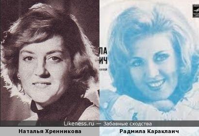 Наталья Хренникова и Радмила Караклаич