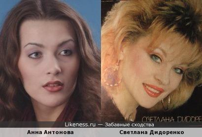 Анна Антонова и Светлана Дидоренко
