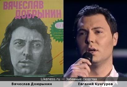 Вячеслав Доюрынин и Евгений Кунгуров
