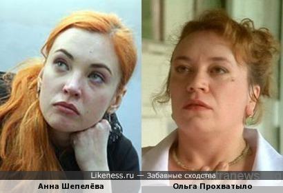 Анна Шепелёва и Ольга Прохватыло