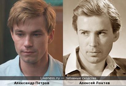 Александр Петров и Алексей Локтев
