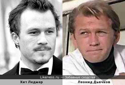 Хит Леджер и Леонид Дьячков
