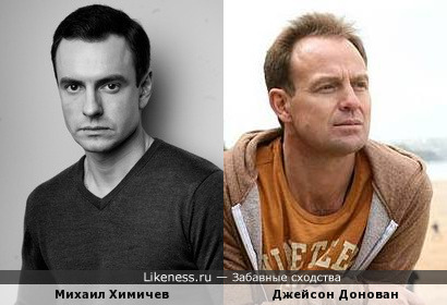 Михаил Химичев и Джейсон Донован