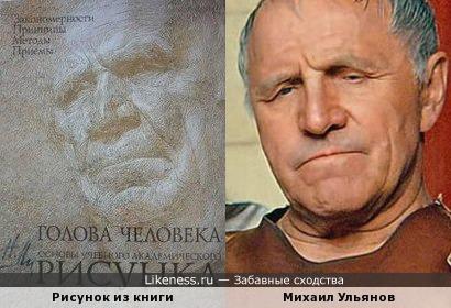 Рисунок из книги и Михаил Ульянов