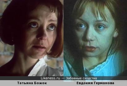 Татьяна Божок и Евдокия Германова