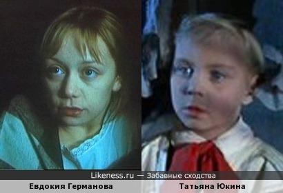Евдокия Германова и Татьяна Юкина