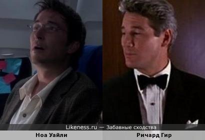 Ноа Уайли и Ричард Гир