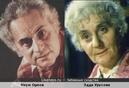 Наум Орлов и Эдда Урусова