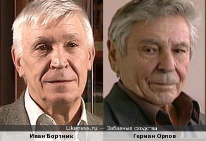 Иван Бортник и Герман Орлов