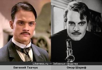 Евгений Ткачук и Омар Шариф