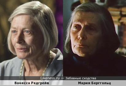 Ванесса Редгрейв и Мария Берггольц