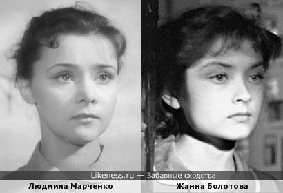 Людмила Марченко и Жанна Болотова