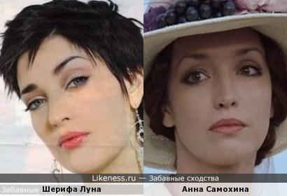 Шерифа Луна и Анна Самохина