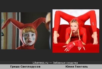 Гриша Светлорусов и Юлия Гюнтель