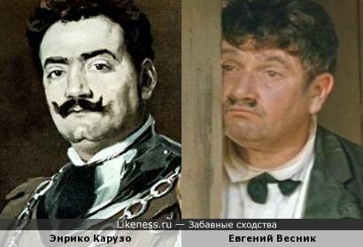 Энрико Карузо и Евгений Весник