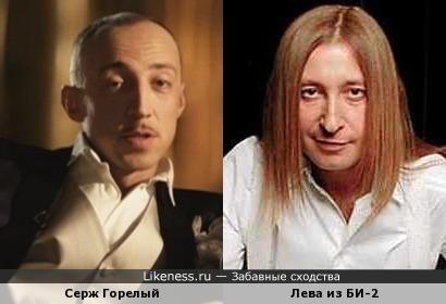 Серж Горелый и Лева из БИ-2
