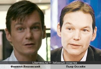 Филипп Янковский и Пьер Оссейн