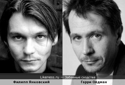 Филипп Янковский и Гарри Олдман