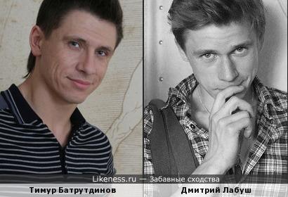 Тимур Батрутдинов и Дмитрий Лабуш