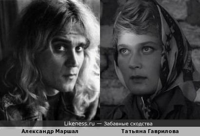 Александр Маршал и Татьяна Гаврилова