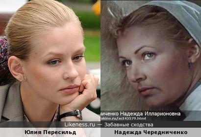 Юлия Пересильд и Надежда Чередниченко
