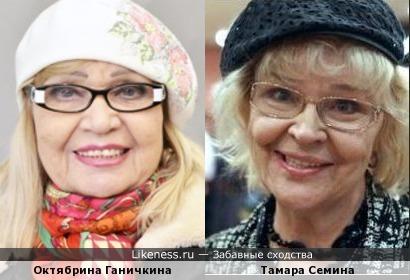 Октябрина Ганичкина и Тамара Семина