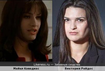 Майкл Кавадиас и Виктория Райдос