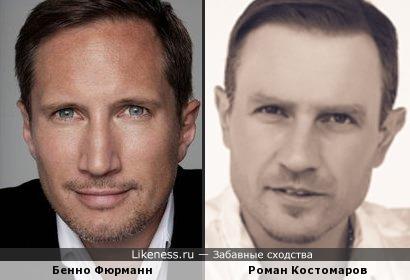 Бенно Фюрманн и Роман Костомаров