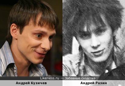 Андрей Кузичев и Андрей Разин