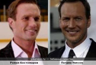 Роман Костомаров и Патрик Уилсон