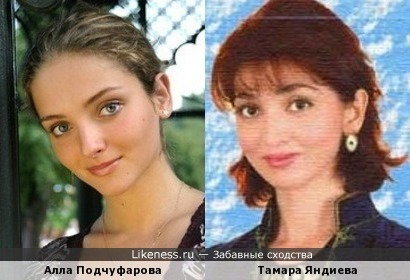 Алла Подчуфарова и Тамара Яндиева