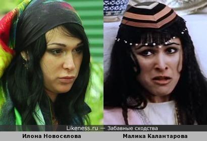 Илона Новоселова и Малика Калантарова