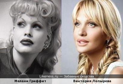 Мелани Гриффит и Виктория Лопырева