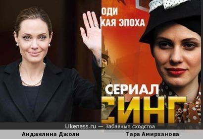 Тара Амирханова и Анджелина Джоли