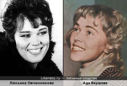 Люсьена Овчинникова и Ада Якушева