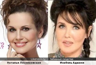 Наталья Лесниковская и Изабель Аджани