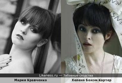 Мария Кравченко и Хелена Бонэм Картер