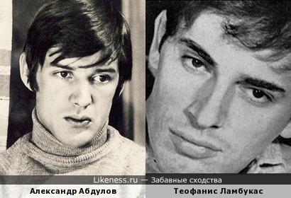 Александр Абдулов и Теофанис Ламбукас