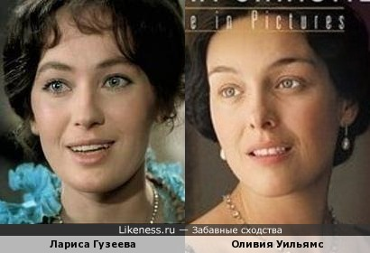 Лариса Гузеева и Оливия Уильямс