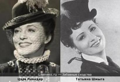 Цара Леандер и Татьяна Шмыга