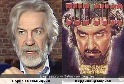 Борис Хмельницкий и Фердинанд Мариан