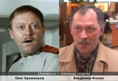 Олег Хроменков и Владимир Фокин