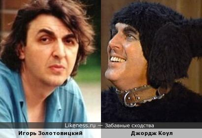 Игорь Золотовицкий и Джордж Коул