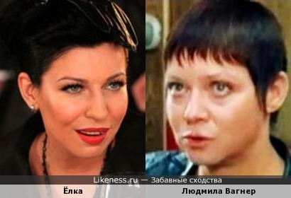 Ёлка и Людмила Вагнер